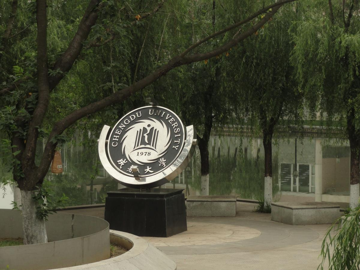 Chengdu University sign
